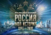 МУЛЬТИМЕДИЙНАЯ ВЫСТАВКА «РОССИЯ — МОЯ ИСТОРИЯ. 1945–2016 гг.»