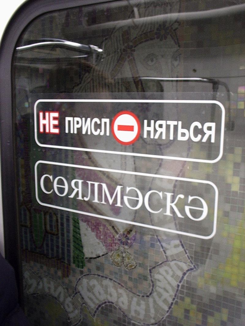 kazanskij-metropoliten-dvuyazychnye-nadpisi
