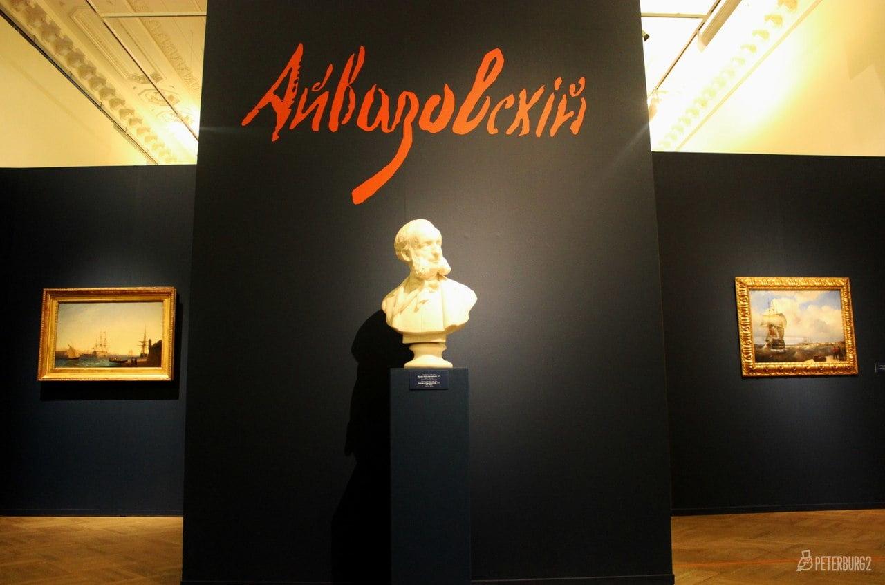 Айвазовский в Русском музее