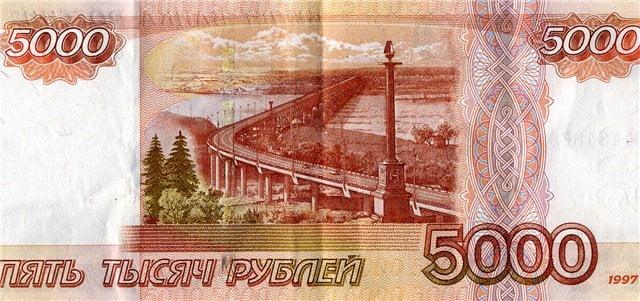 5000 рублей Хабаровский мост