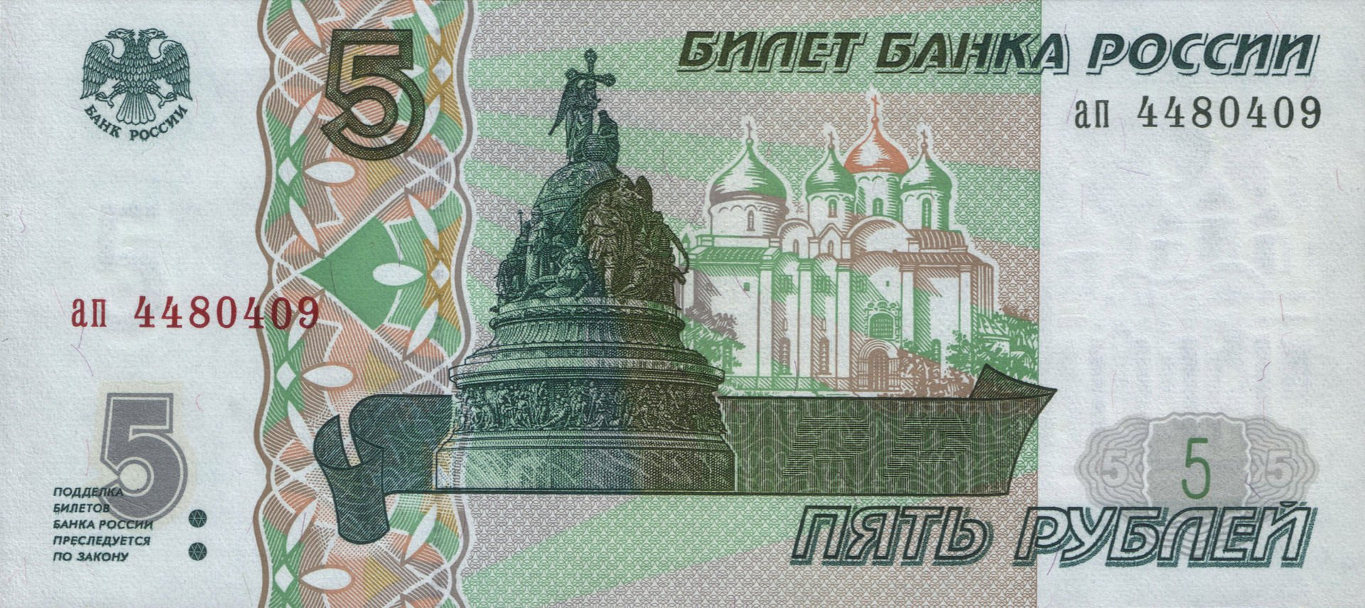 Banknote_5_rubles_(1997)_front
