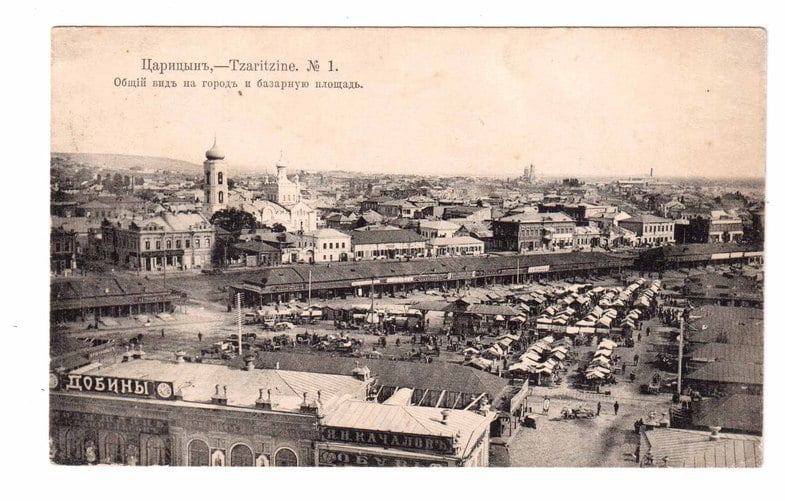 Царицын_Волгоград