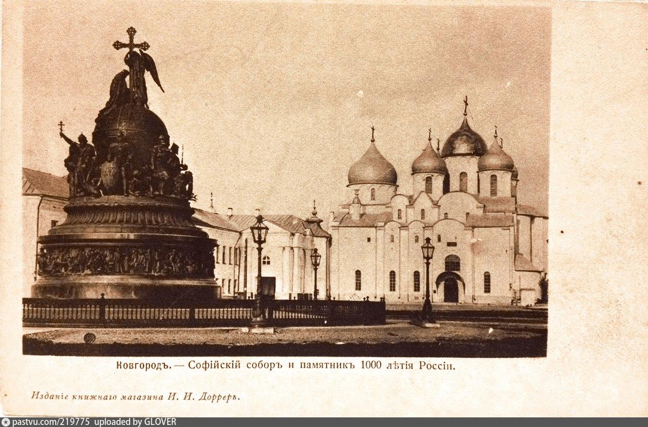 Тысячелетие России Великий Новгород