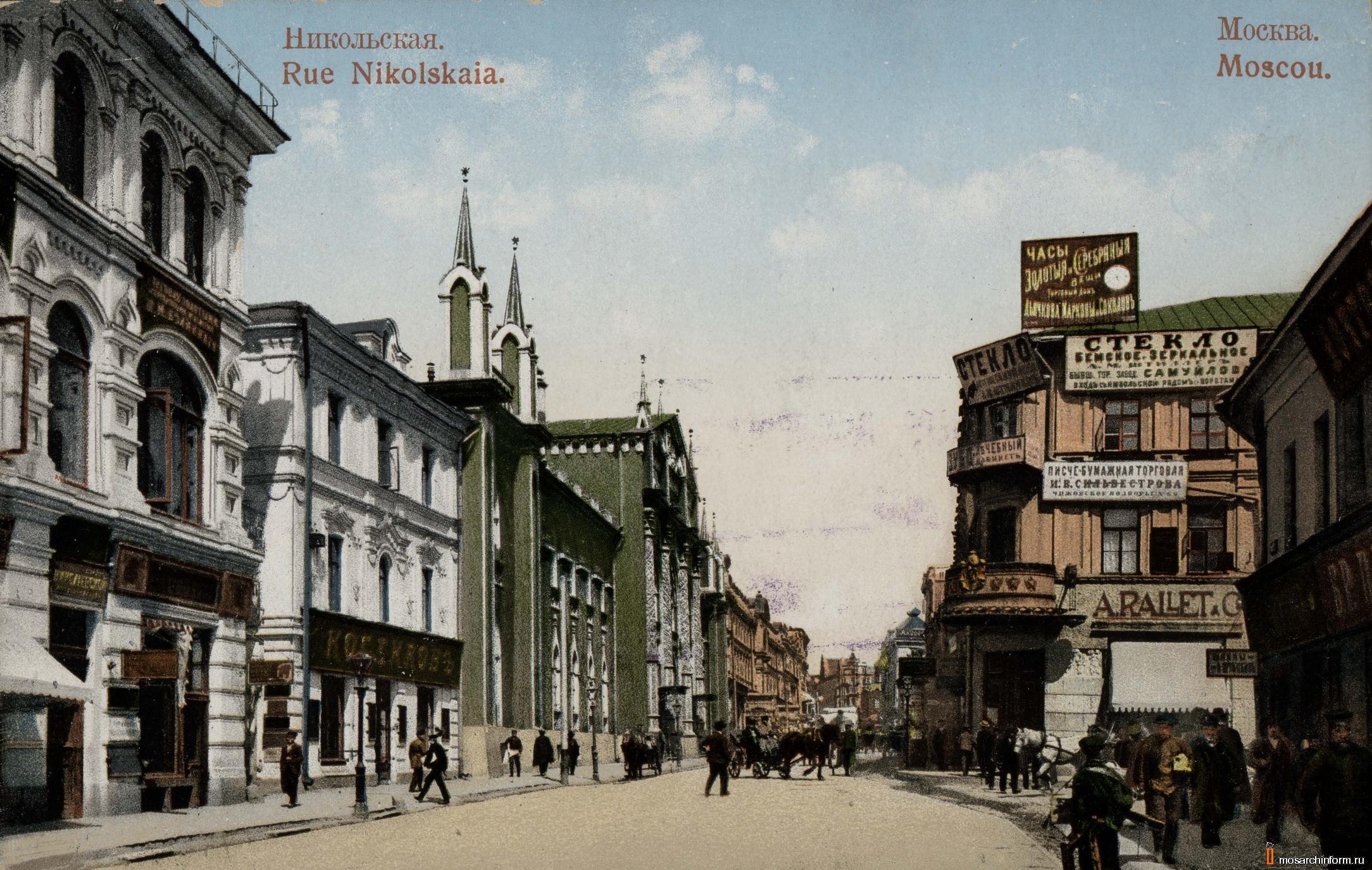 Здания Синодальной типографии на Никольской