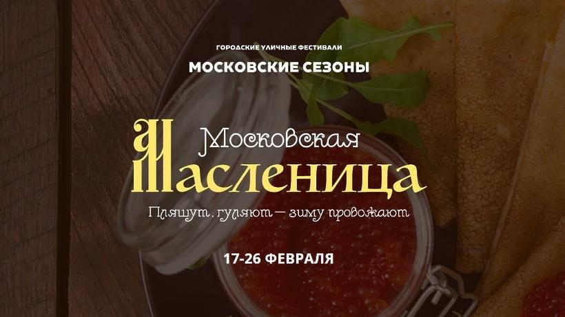 Московская масленница