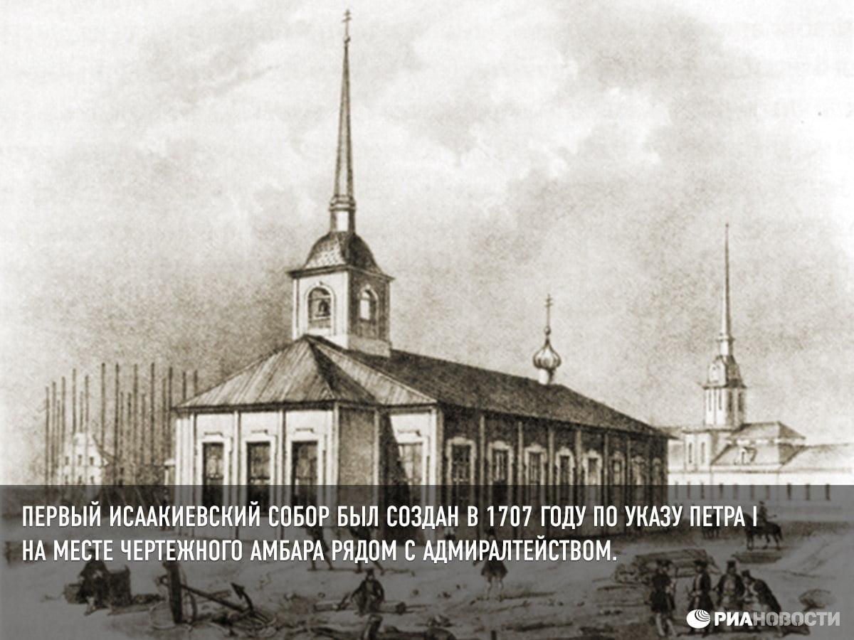 Первый Исаакиевский собор