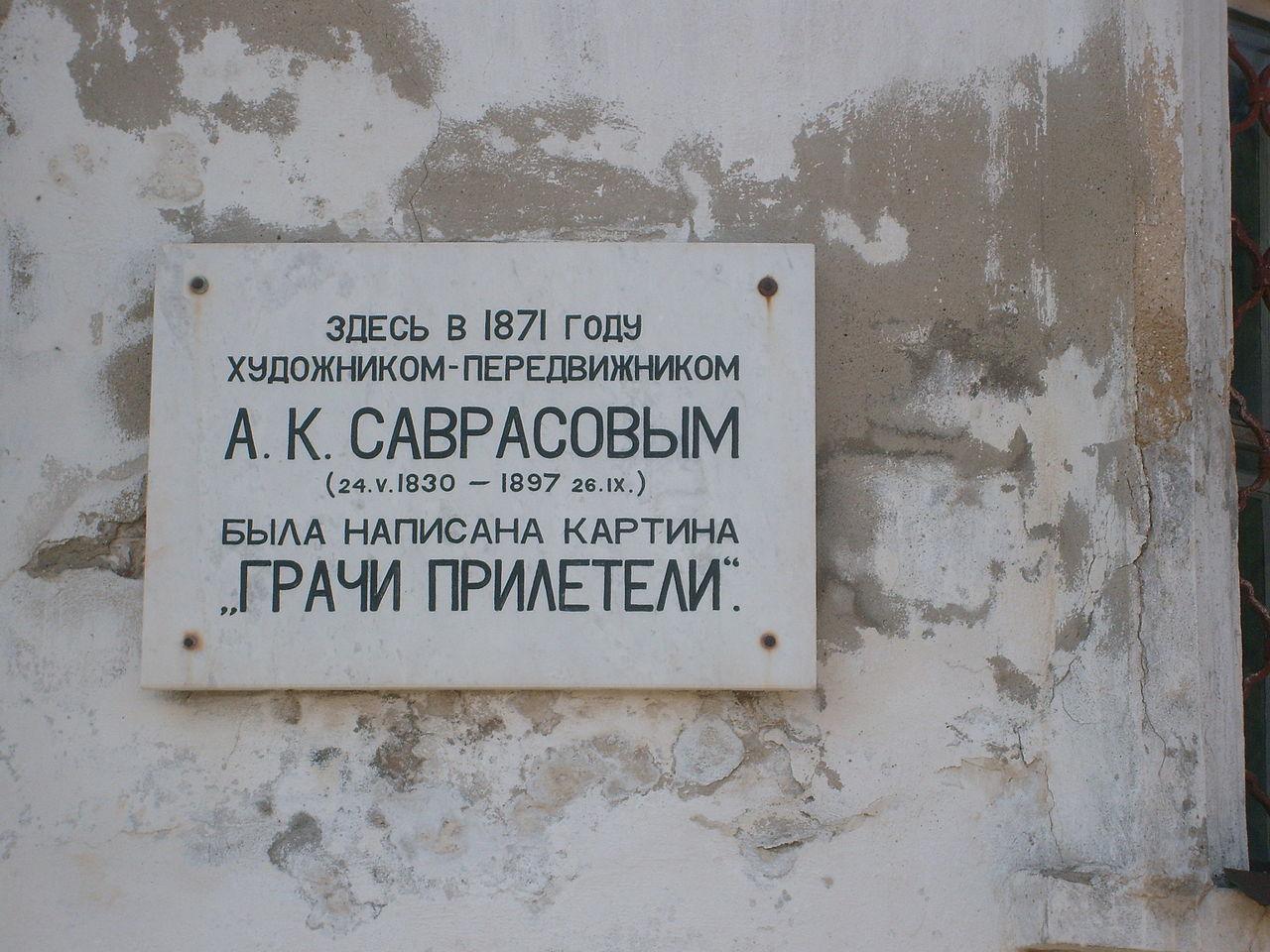Памятная табличка в селе Сусанино