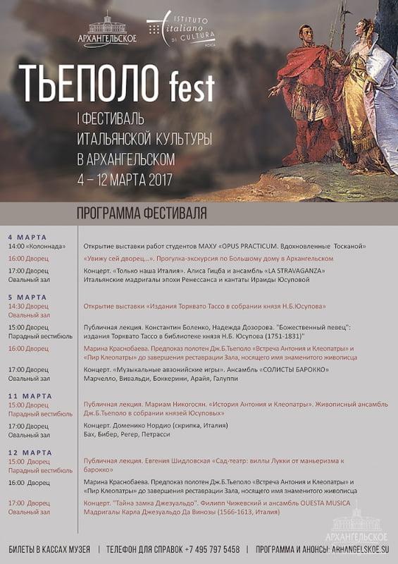 Программа фестиваля Тьеполо fest Италия Архангельское