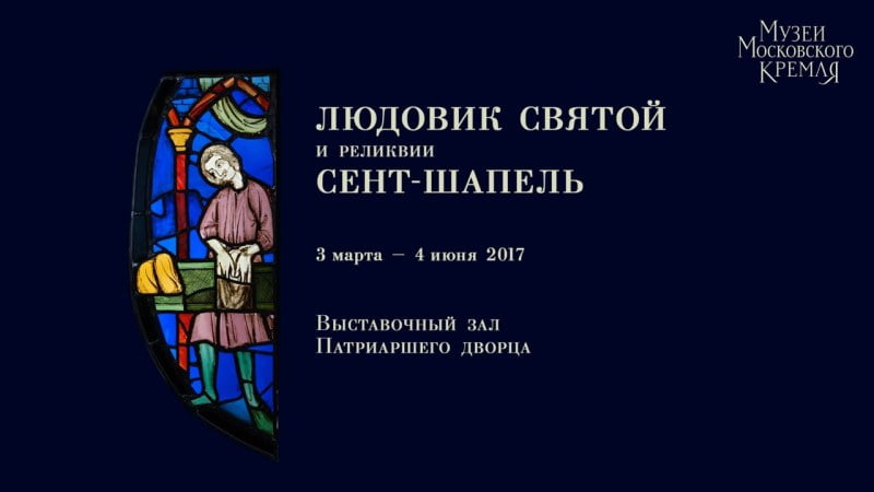 """Витраж """"Иудей, изготавливающий черепицу"""" на афише выставки"""