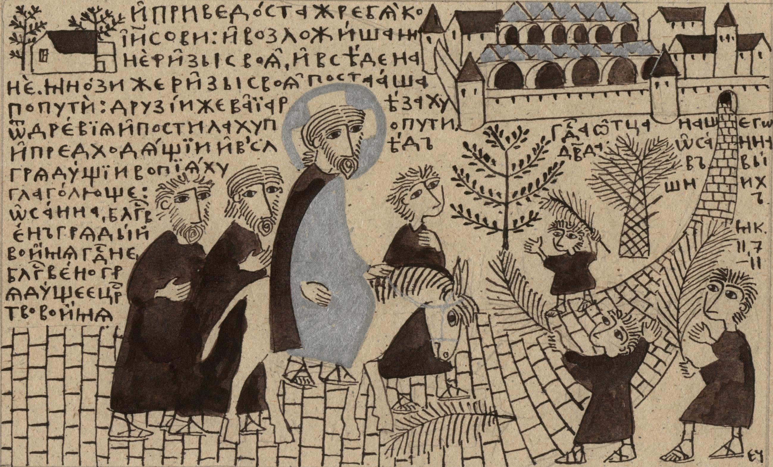 Елена Черкасова. Въезд в Иерусалим