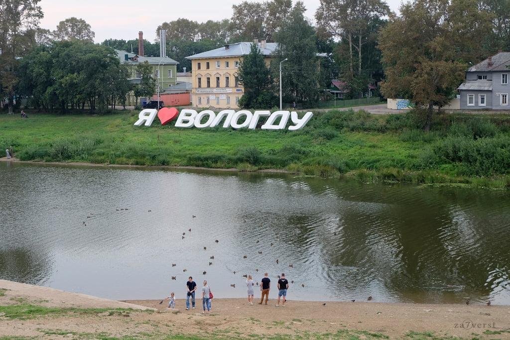 На берегах реки Вологда