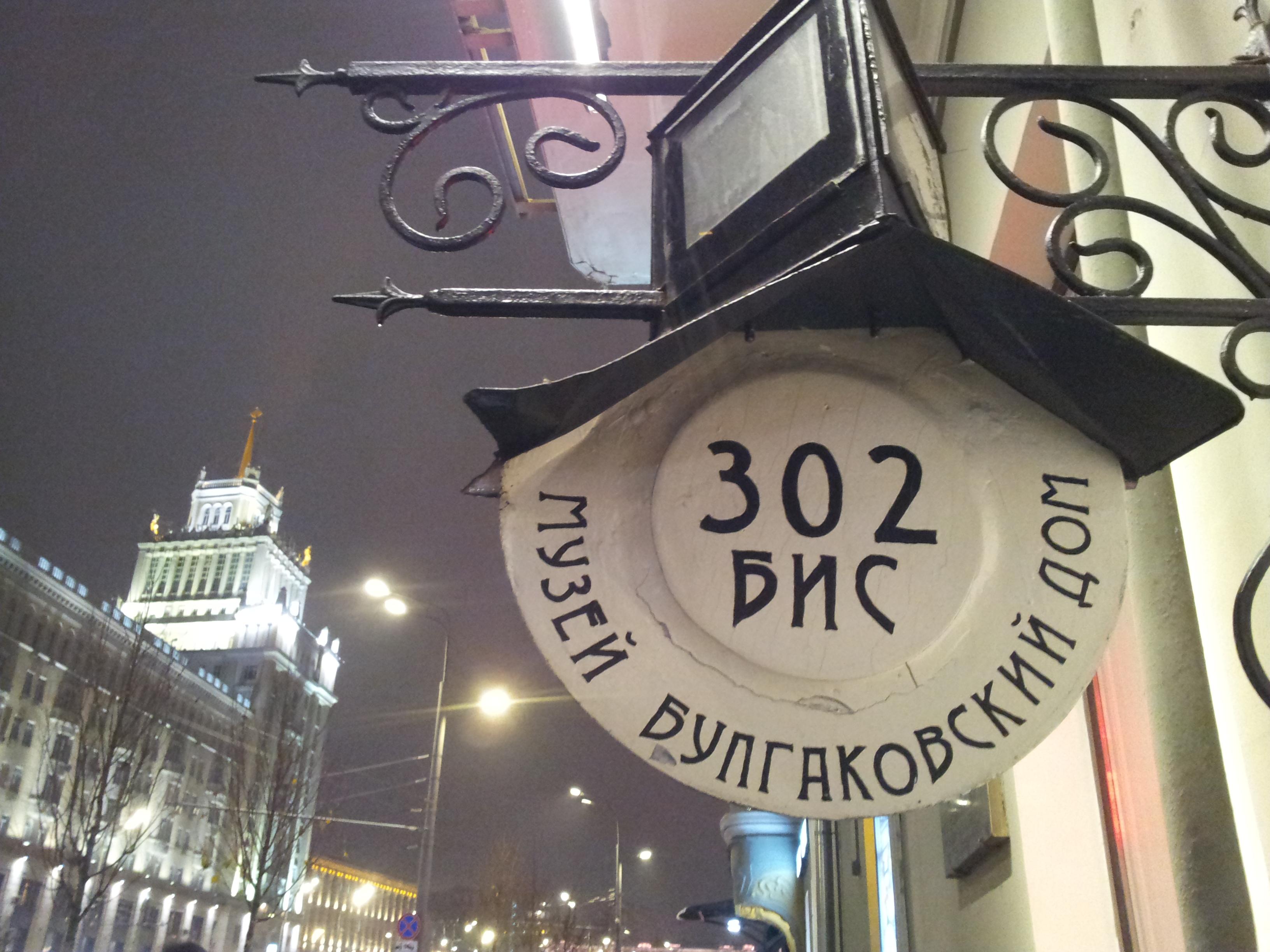 МУзей БУлгаковский дом 302 БИС