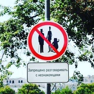 """Знак на Патриарших прудах """"Запрещено разговаривать с незнакомцами"""""""