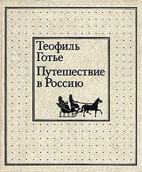 Теофиль Готье Путешествие в Россию
