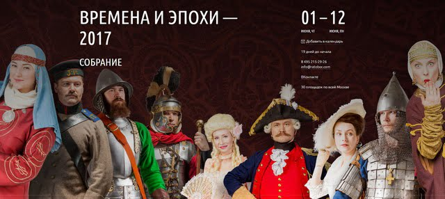 Фестиваль Времена и Эпохи в Москве