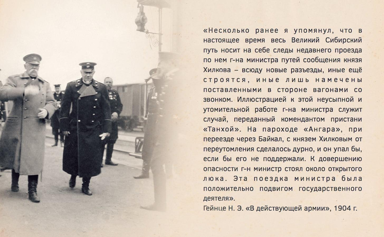 Хилков и русско-японская война