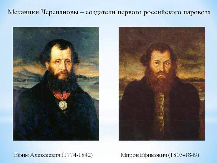 Отец и сын Черепановы. Основатели и создатели российских делезных дорог