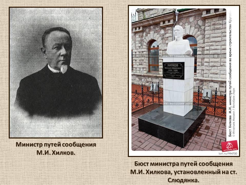 Хилков. Памятник