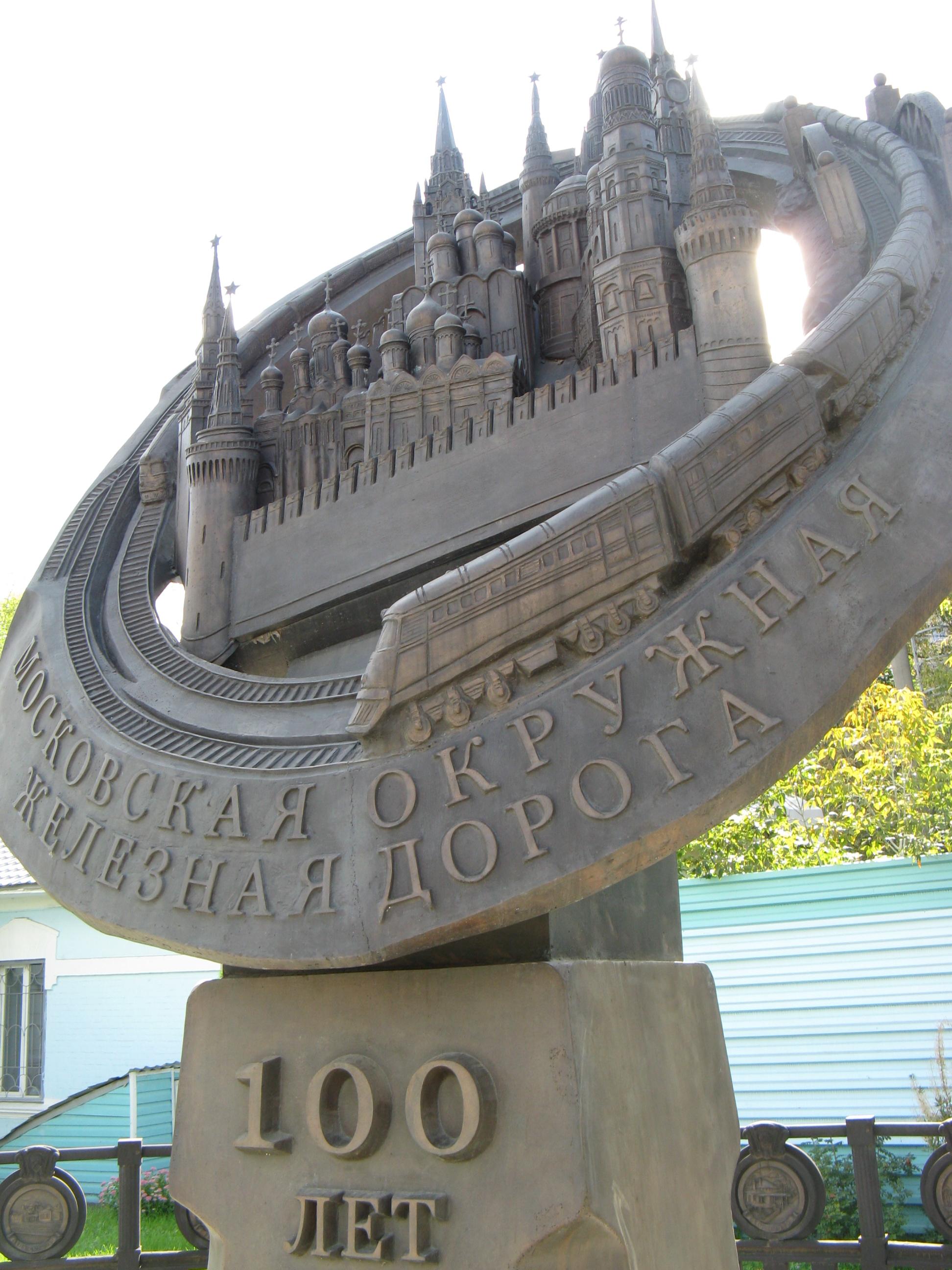 Памятник в Лихоборах Московской окружной железной дороге