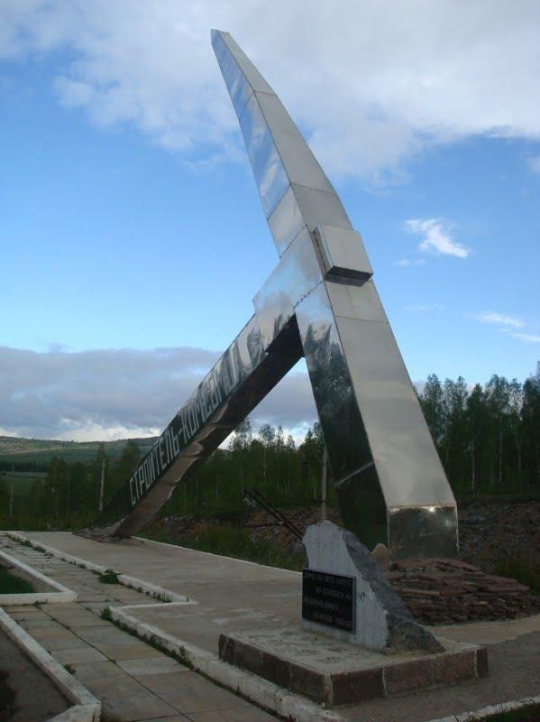 Памятник в Белорецке. БАМ