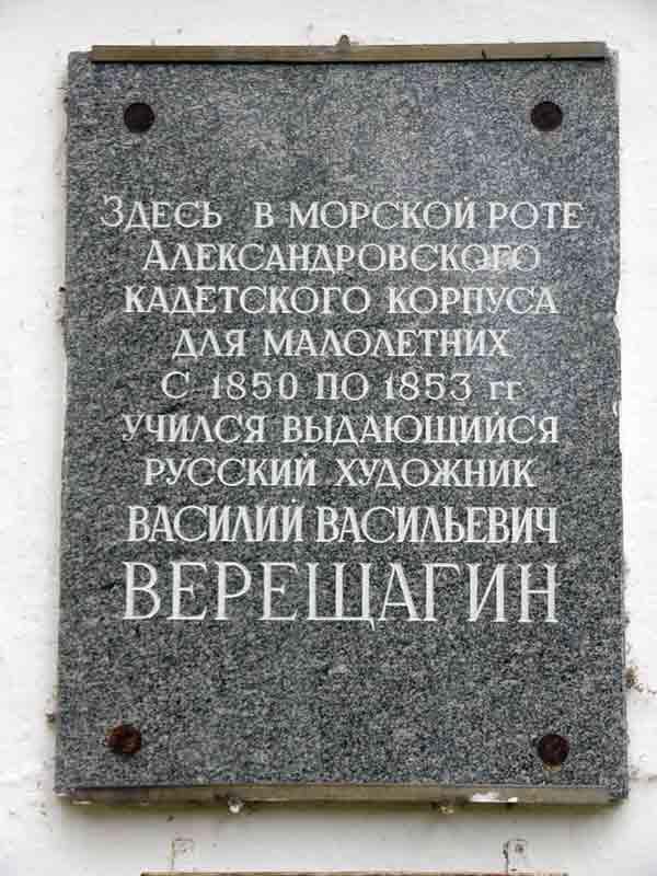 Мемориальная доска Верещагина