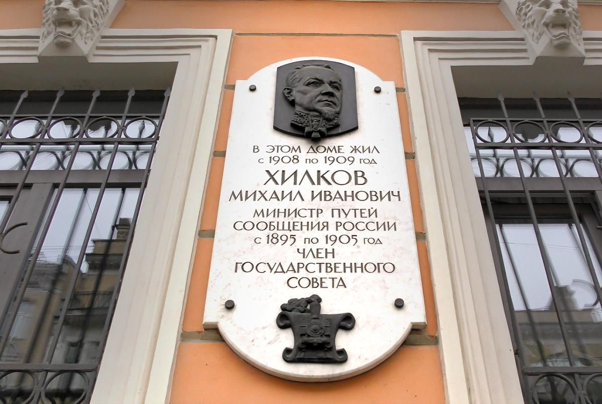 Хилков