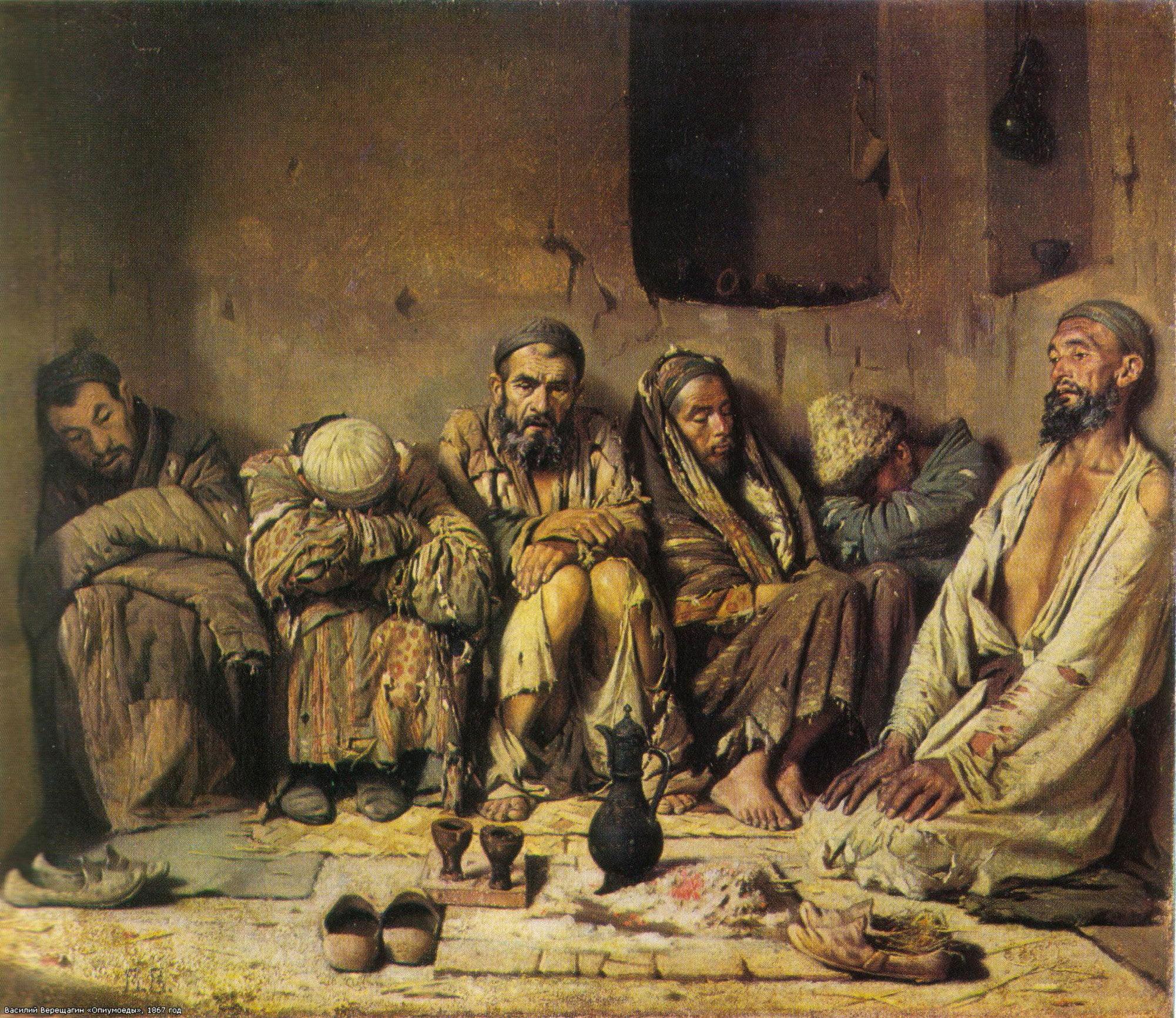 Василий Верещагин. Опиумоеды