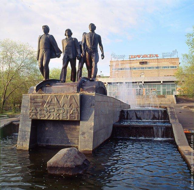 БАМ. Памятник в Улан Уде