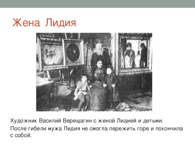 Верещагин. Семья