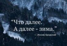 Иосиф Бродский Зима