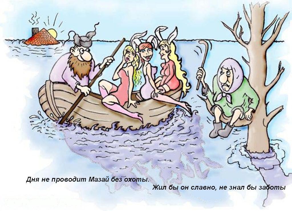 Дед Мазай
