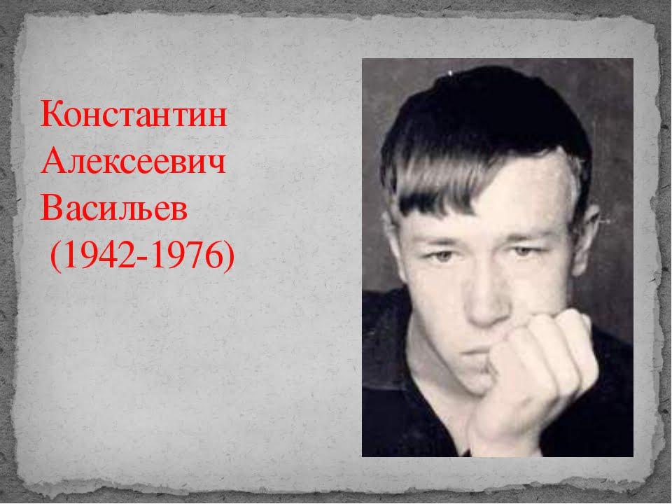 Константин Васильев Художник фото