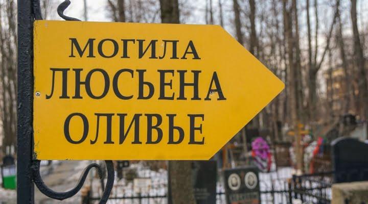 Могила Люсьена Оливье. Указатель