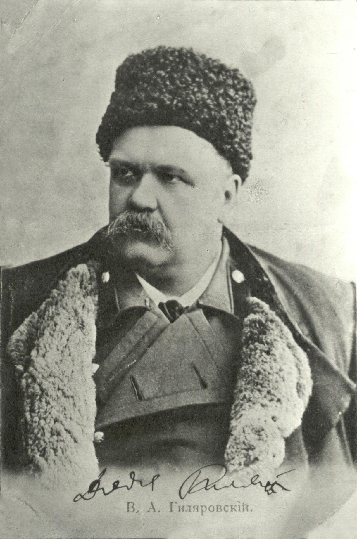"""Владимир Гиляровский. Автор """"Москва и москвичи"""""""